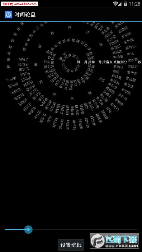 抖音手机时钟数字轮盘v1.4截图1