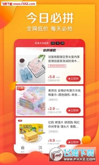 京东拼购app官方版v1.0.0截图1