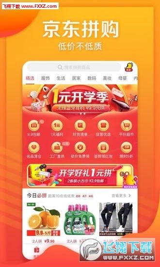 京东拼购app官方版v1.0.0截图3