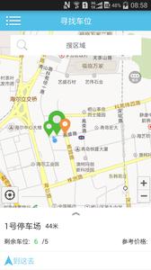 泰州好停车app安卓版2.1.4截图1