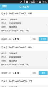 泰州好停车app安卓版2.1.4截图0
