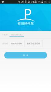 泰州好停车app安卓版2.1.4截图3