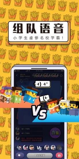 薯条app官方版v1.0截图1