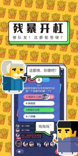 薯条app官方版v1.0截图2