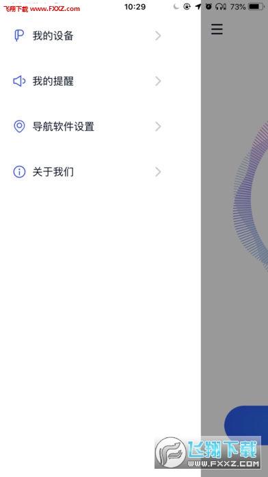 小Biu耳机安卓版v1.0.1截图0