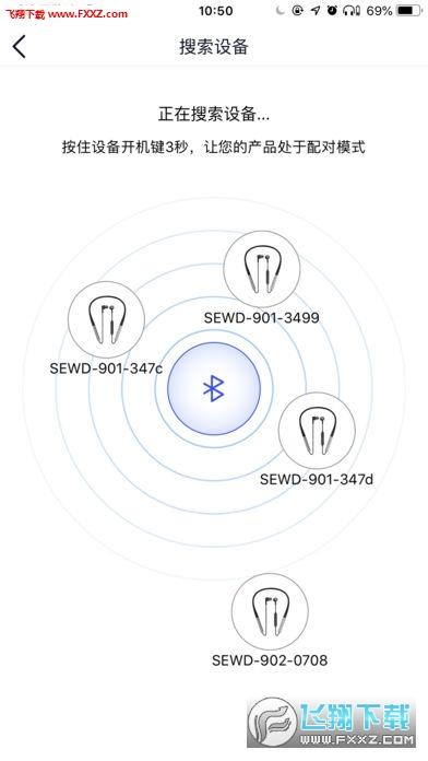 小Biu耳机安卓版v1.0.1截图1