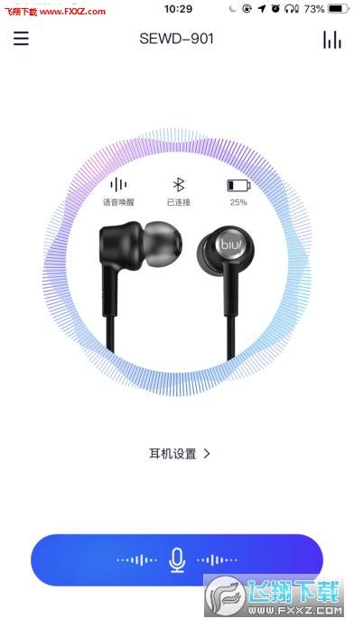 小Biu耳机安卓版v1.0.1截图3