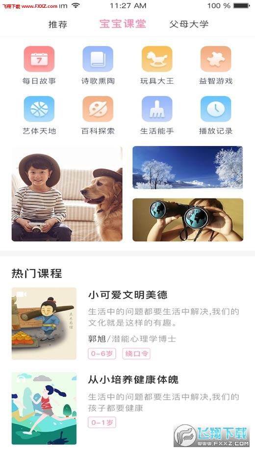 逗芽app官方版1.0.5截图3
