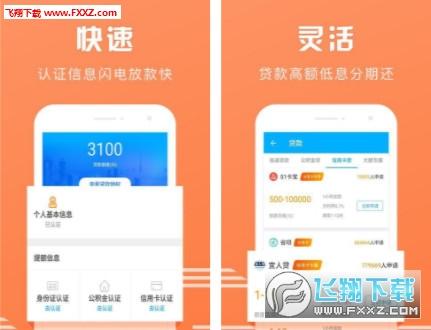 富亿年贷款appV1.0截图0
