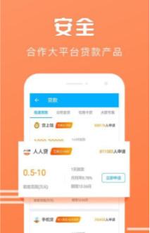 富亿年贷款appV1.0截图1