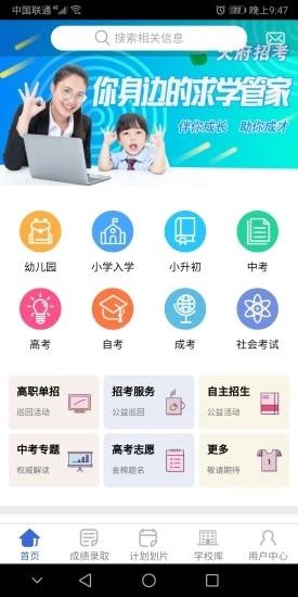 天府招考app安卓版v1.2.0截图0
