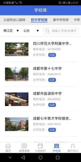 天府招考app安卓版v1.2.0截图1