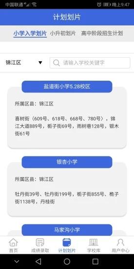 天府招考app安卓版v1.2.0截图2