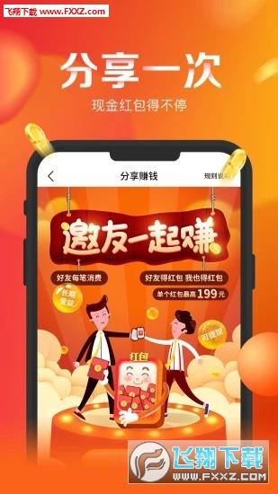 省钱熊app官方版v1.0.0截图0