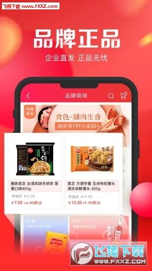 省钱熊app官方版v1.0.0截图1
