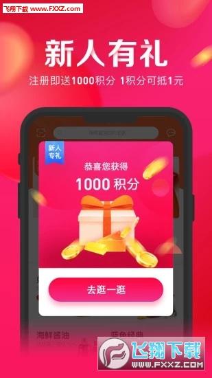 省钱熊app官方版v1.0.0截图3