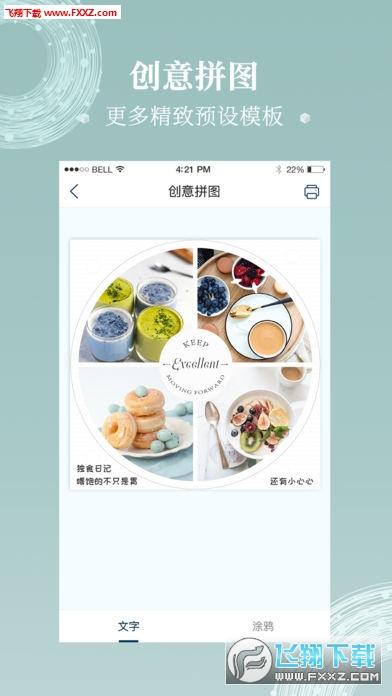 得力微打app安卓版1.0.3截图2
