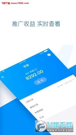 省钱熊商户版appv 1.0截图0