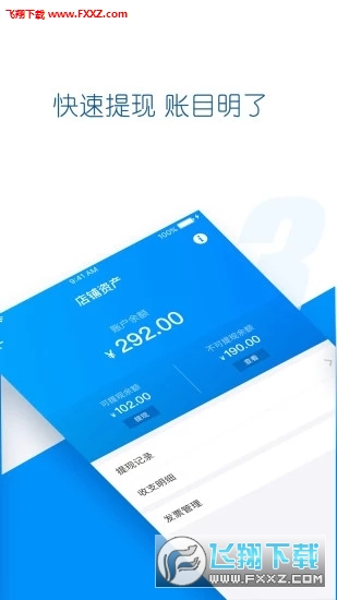省钱熊商户版appv 1.0截图1