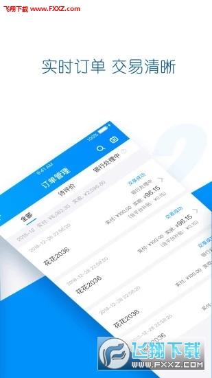 省钱熊商户版appv 1.0截图3