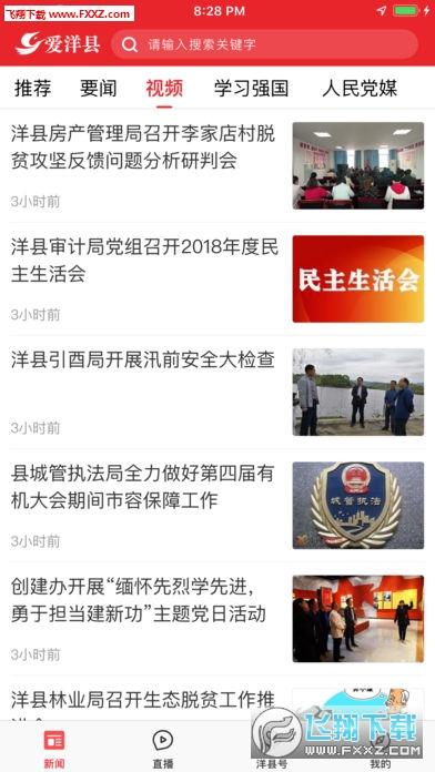 爱洋县app官方版1.0.0截图1