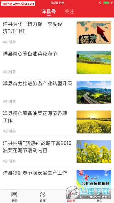 爱洋县app官方版1.0.0截图2