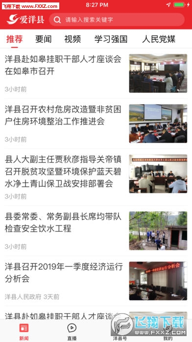 爱洋县app官方版1.0.0截图0