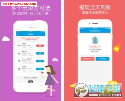 万金钱包app手机版V1.2截图1