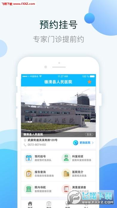 健康德清app官方版v1.4.0截图0