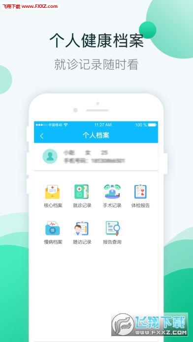 健康德清app官方版v1.4.0截图1
