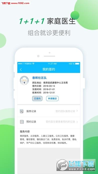 健康德清app官方版v1.4.0截图2