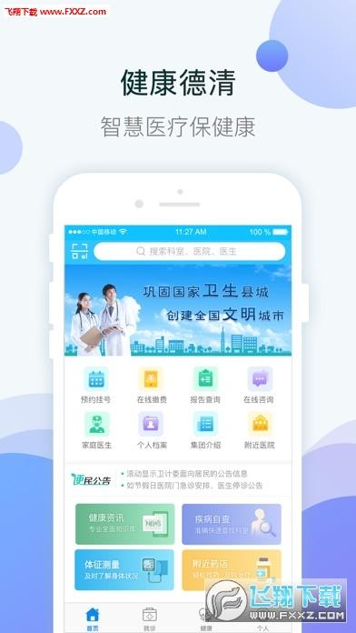 健康德清app官方版v1.4.0截图3
