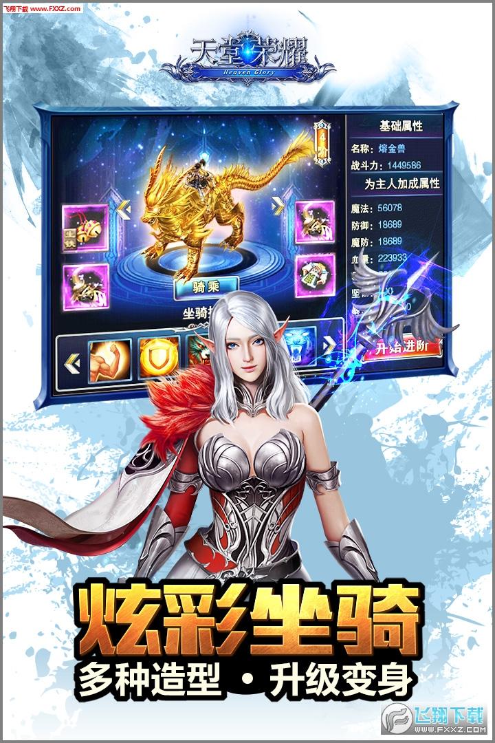 天堂荣耀安卓修改版1.0.20243截图0