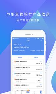 拼财app官方版1.0.8截图2