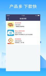 小额还呗贷款app1.0截图2