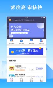 小额还呗贷款app1.0截图1