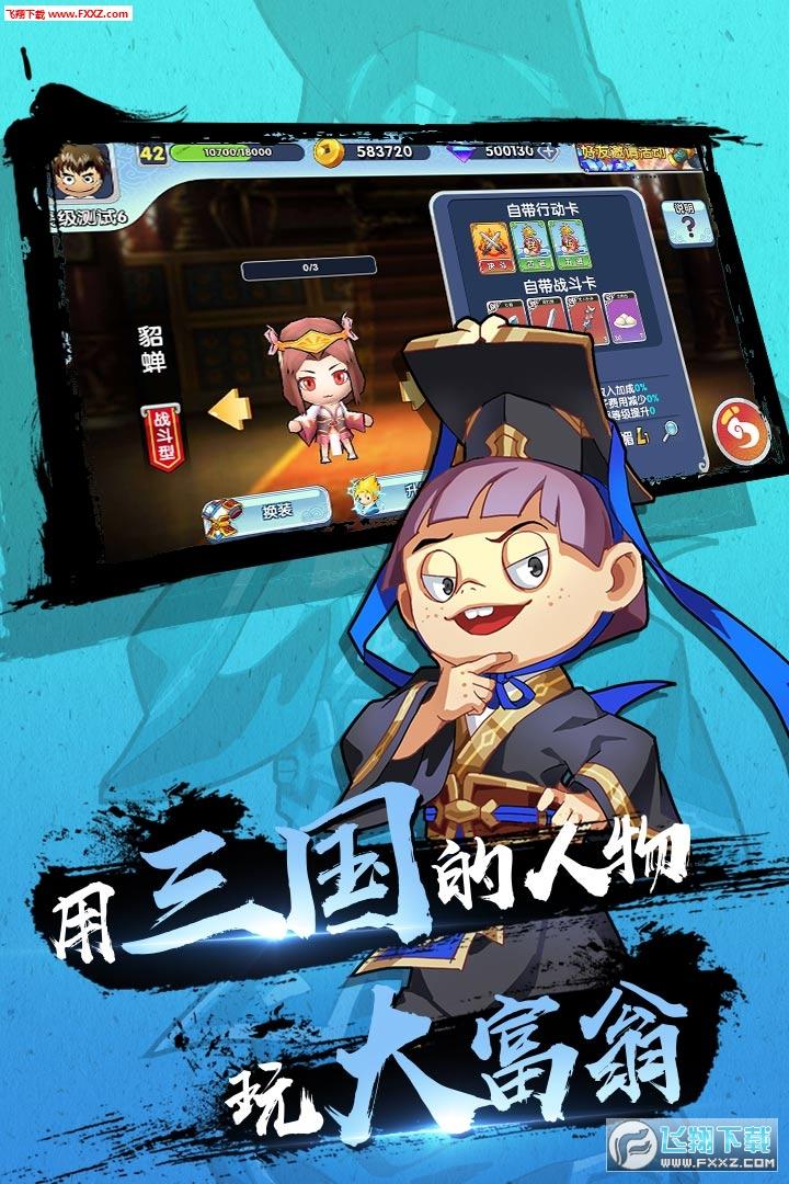 富豪闯三国安卓版3.2.2.1截图3