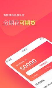 分期花贷款app1.0.0截图0