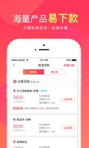 分期花贷款app1.0.0截图3