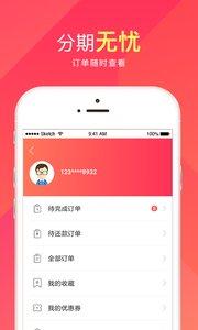 分期花贷款app1.0.0截图2