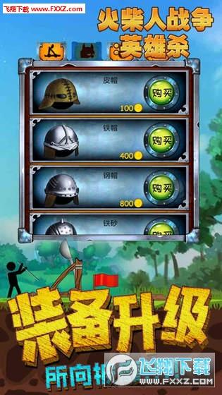 火柴人战争英雄杀手机版v1.0.1截图0