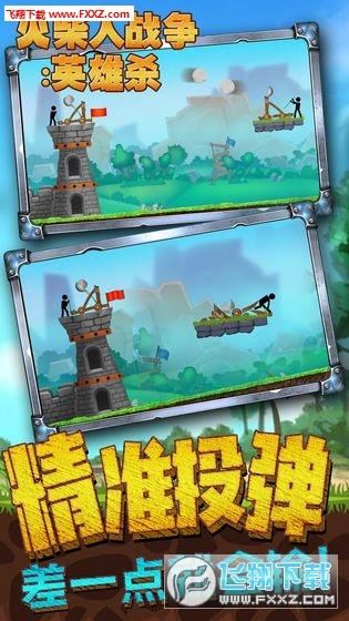 火柴人战争英雄杀手机版v1.0.1截图3