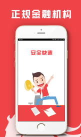 爱乐花借贷appv1.0截图2