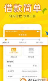 爱乐花借贷appv1.0截图1