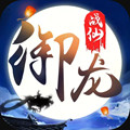 御龙战仙手游 2.6.1