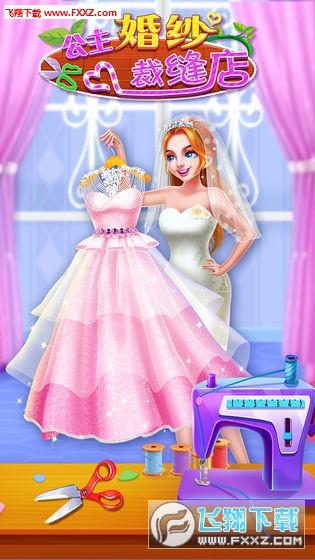 公主婚纱裁缝店安卓版v1.0.0截图1