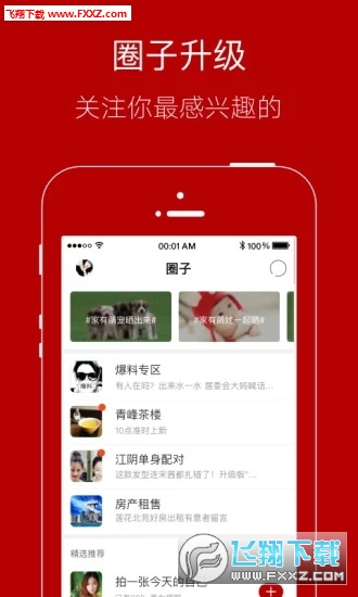 大姚网app安卓版v4.5.2截图2