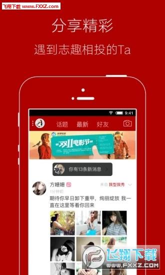 大姚网app安卓版v4.5.2截图3