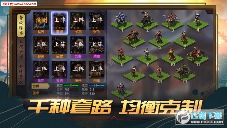 奇兵自走棋手游v1.0截图0