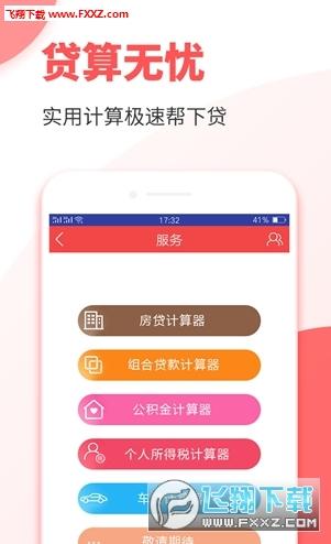 马上有贷款app1.0截图0